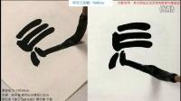 书法-邓石如《崔子玉座右銘》03施慎勿忘世譽不足