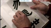 书法-邓石如《崔子玉座右銘》00_書寫說明_(new)