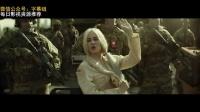 《x特遣队》暴力 打击感 神秘科幻惊悚片  最新高清预告