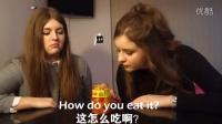 【拂菻坊】老外吃中国美食的反应