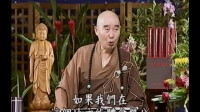 华严经讲记-世主妙严品第一(超清版)-0003