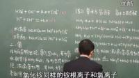 化学高中必修1 第2章第2节·离子反应(三)