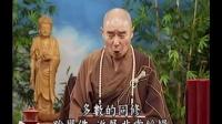 华严经讲记-世主妙严品第一(超清版)-0010