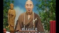 华严经讲记-世主妙严品第一(超清版)-0012