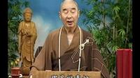 华严经讲记-世主妙严品第一(超清版)-0014