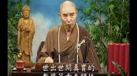 华严经讲记-世主妙严品第一(超清版)-0015