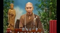 华严经讲记-世主妙严品第一(超清版)-0016
