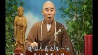 华严经讲记-世主妙严品第一(超清版)-0019