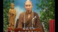 华严经讲记-世主妙严品第一(超清版)-0018