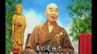 华严经讲记-世主妙严品第一(超清版)-0020