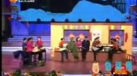 2008年辽宁春晚 小品《过年了》赵本山 程野 孙丽荣 毛毛