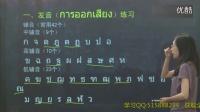【15课】泰语字母泰语发音泰语基础泰语学习零基础学泰语泰语视频基础口语教程