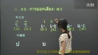 【2课】泰语自学泰语零基础泰语泰语发音泰语教学泰语视频泰语入门泰语培训