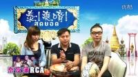 泰!爽唷!-泰夜蒲必去RCA-ONYX CLUB-20160415a