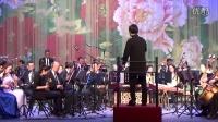 森吉德玛采编。内蒙古爱乐乐团民乐团。演奏。北京喜讯传边寨。