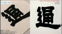 书法-邓石如《慧遠傳》02遠博通經史尤善