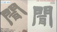 书法-邓石如《慧遠傳》03老莊聞道安法師