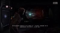 《宇宙最强工程师的无双之路(Dead Space)》纯业余解说第三期