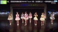 2016-04-17 SNH48 TeamX公演MC剪辑