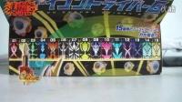 【神风猫】 假面骑士Ghost DX15眼魂腰带讲解
