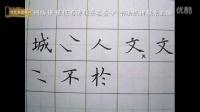 硬笔书法技巧之九成宫笔画2(笔默授课)