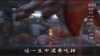正能量视频:陈大惠老师采访净空老法师 挣钱为什么 第二集