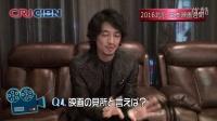 【2016北京・日本映画週間】俳優・斎藤工さんの独占インタビュー