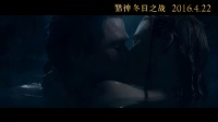 浴中撩漢私定終身《獵神:冬日之戰》定情版片花