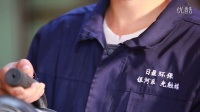 梅州日盈环保有限公司宣传片