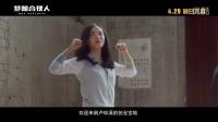 周筆暢《夢想合夥人》主題曲MV《Longing for you》