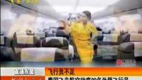 飞行员不足 泰国飞鸟航空欲雇20名外籍飞行员 160421 新闻大通道