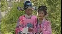 黄梅戏——山姑与秀才