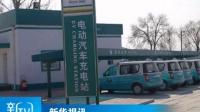 北京公布汽车充电规划:900米内一充电桩