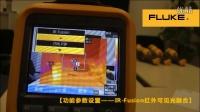 福禄克红外热像仪TiS60_65产品操作视频