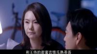 《我是杜拉拉》戚薇王耀庆上演职场恋爱