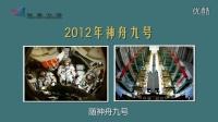 迎接首个中国航天日,回溯我国46年航天征程