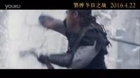 女神塞隆化身金色烏鴉《獵神:冬日之戰》最終大戰片花