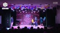 Satan Crew《十宗罪》十周年庆典--嘉宾表演.T A 广外艺燕岭校区TA Hiphop Crew&第五宗罪.懒惰--游戏环节