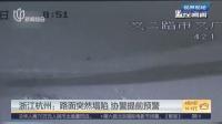 浙江杭州:路面突然塌陷  协警提前预警 上海早晨 160424