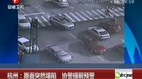 杭州:路面突然塌陷 协警提前预警 超级新闻场 160424