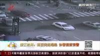 共度晨光20160424浙江杭州:路面突然塌陷协警提前预警