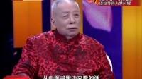 养生堂中医门诊部余赢鳌-名老中医话古方(一)