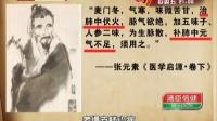 养生堂中医门诊部余瀛鳌-名老中医话古方(二)