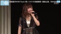 2016-04-24 SNH48 TeamSII公演MC剪辑
