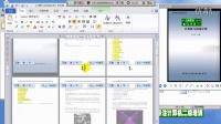 2016年9月计算机二级MSoffice2010高级应用考试培训视频