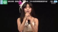 2016-04-24 SNH48 TeamXII公演MC剪辑