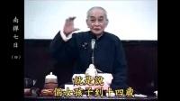 南禅七日04_南怀瑾文教基金会整理完整版
