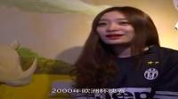 0001.乐视网-《约会女球迷》第2期 蒂娜姐妹花痴情盖世英雄