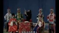大平调 司马貌告状 李德平、刘学参主演