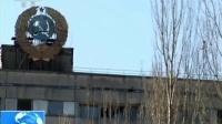 切尔诺贝利核事故30周年 央视记者探访切尔诺贝利隔离区 160426
